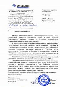 Благодарственное письмо от завода «Элемаш»