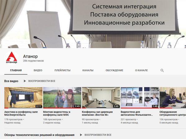 Atanor-TV