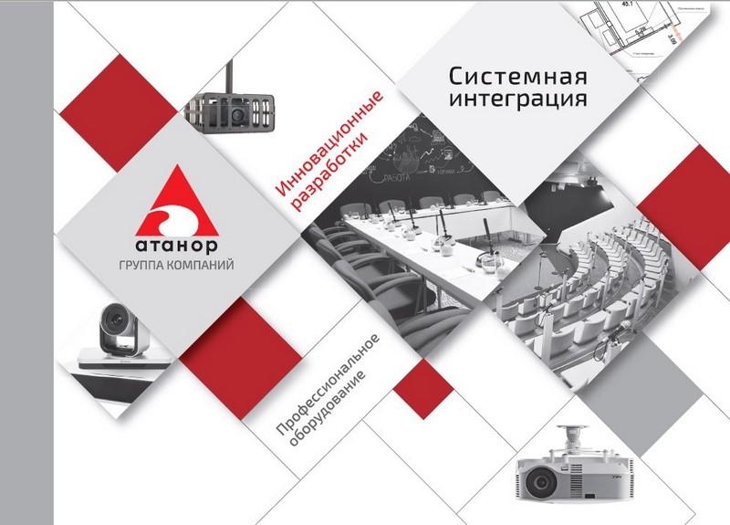 Каталог группы компаний «Атанор»