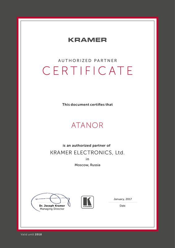 Сертификат от компании KRAMER ELECTRONICS, Ltd.