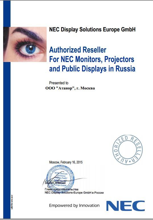 Сертификат от компании NEC