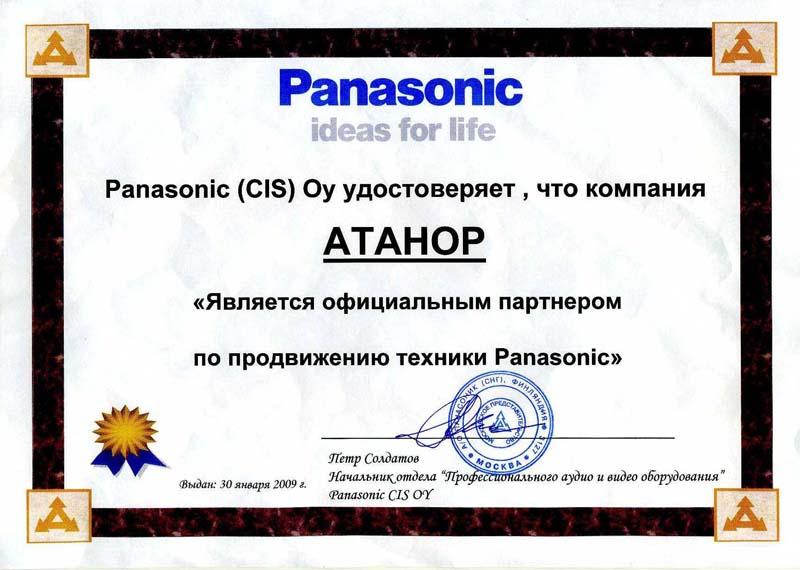 Сертификат от компании PANASONIC
