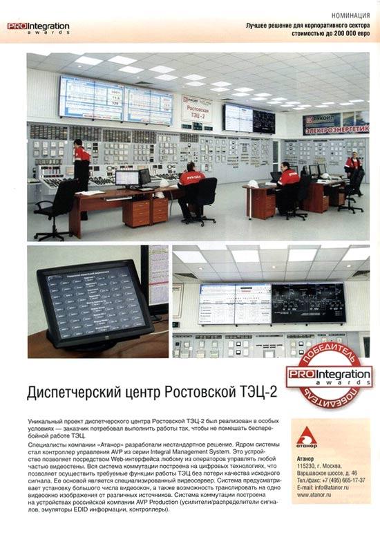 Буклет премии ProIntegration Awards-2012
