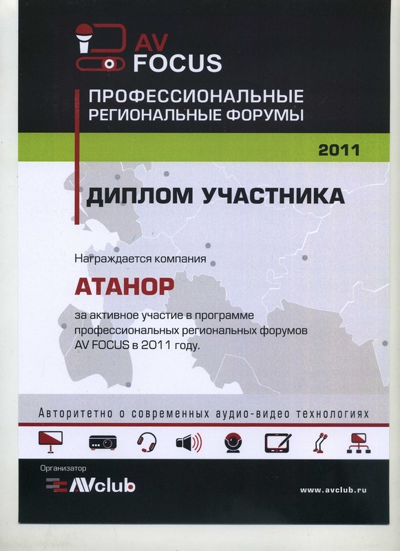 Диплом участника форума AV Focus