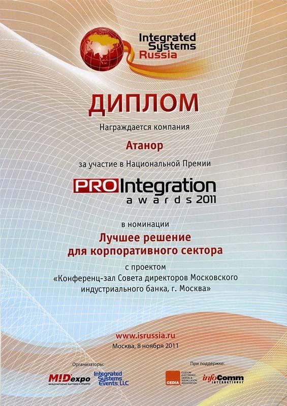Номинант премии ProIntegration Awards-2011