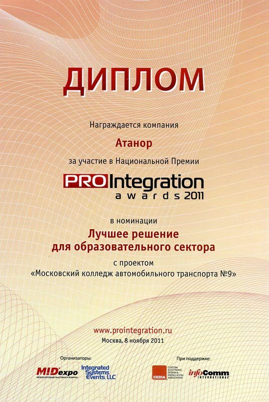 Победитель премии ProIntegration Awards-2011