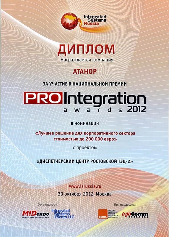 Номинант премии ProIntegration Awards-2012