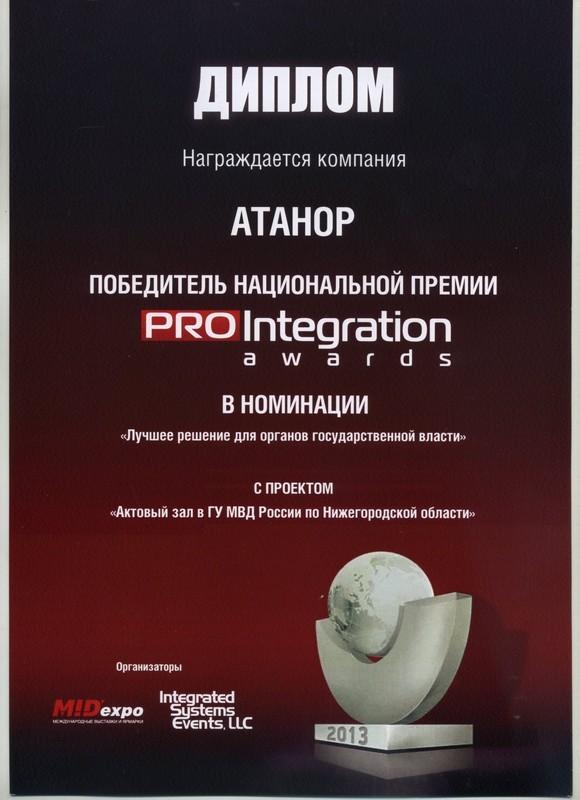 Победитель премии ProIntegration Awards-2013