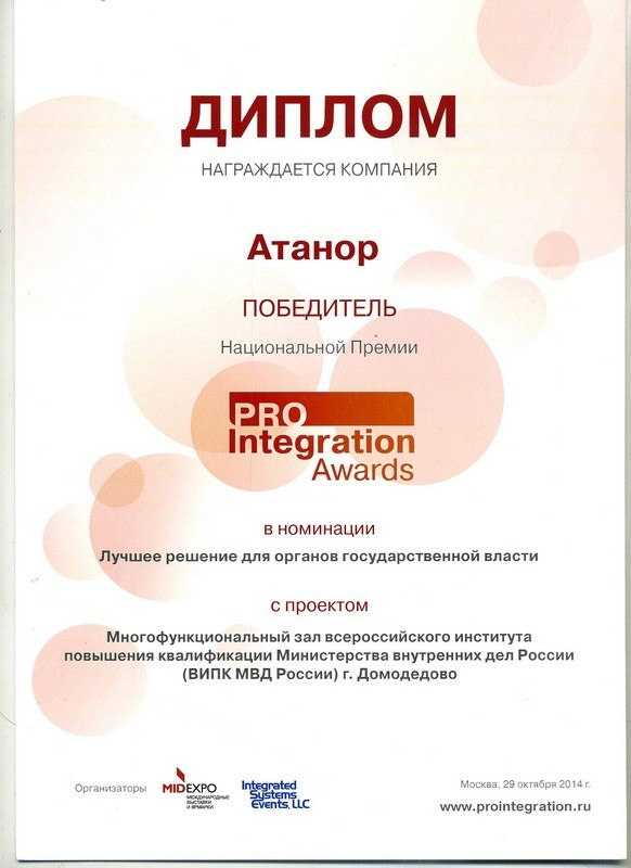 Победитель премии ProIntegration Awards-2014