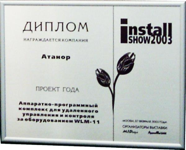ПобедительInstall Show 2003