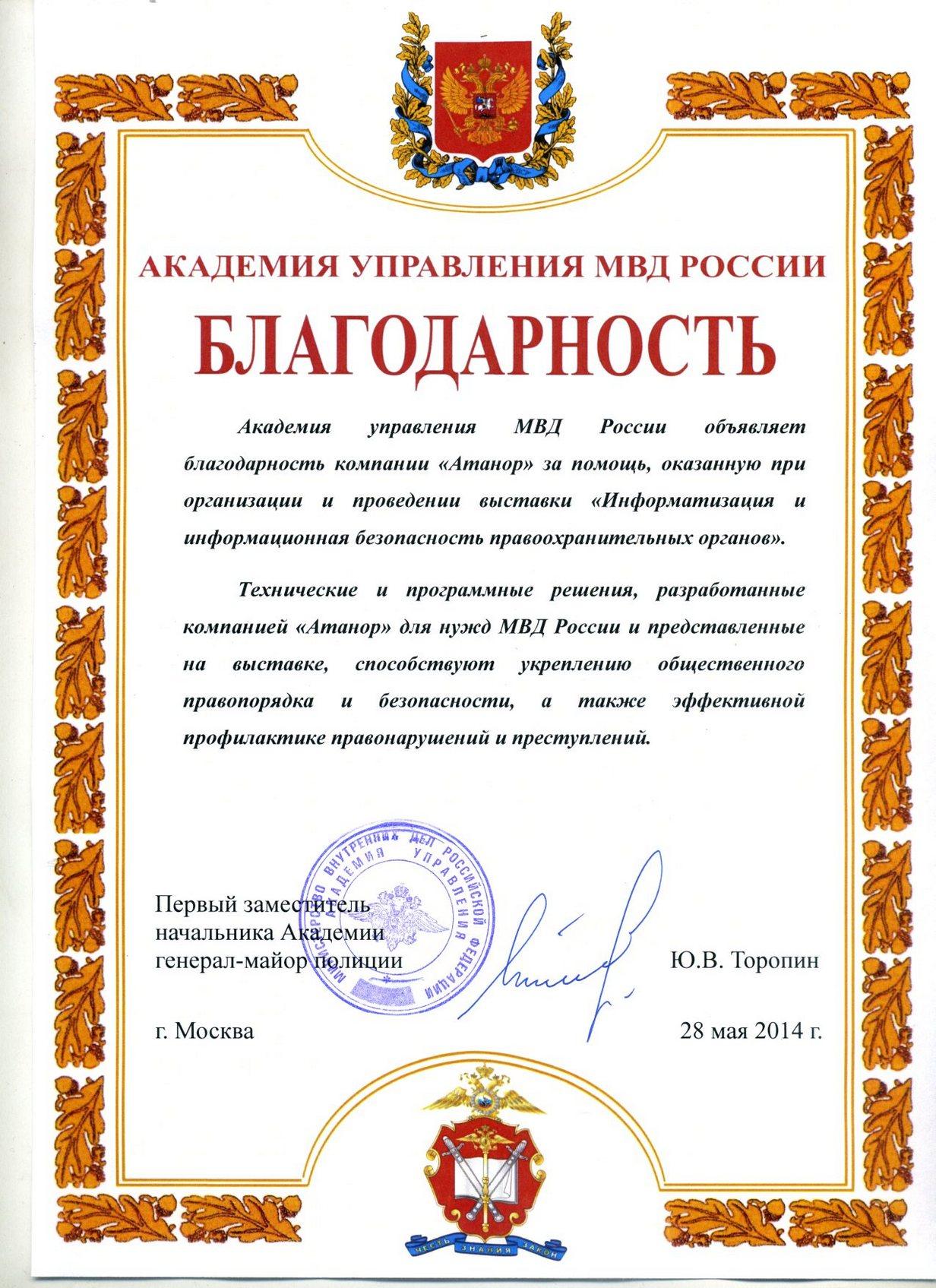 Академия управления МВД