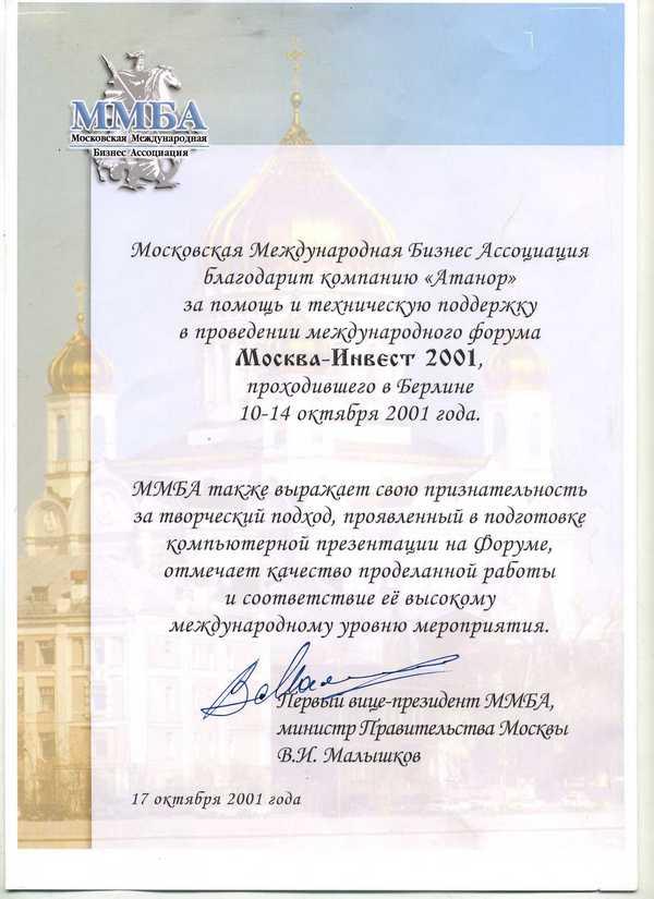 Московская Международная Бизнес Ассоциация