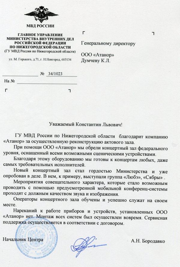 ГУ МВД по Нижегородской области