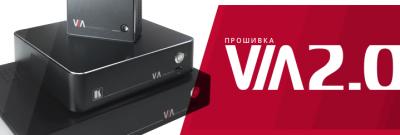 Обновление прошивки для линейки продуктов Kramer VIA версия 2.0