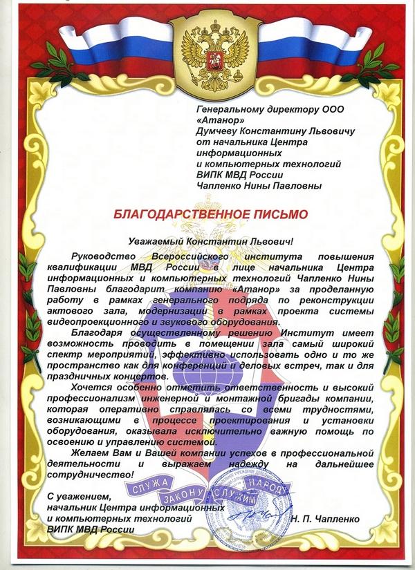 ВИПК МВД России