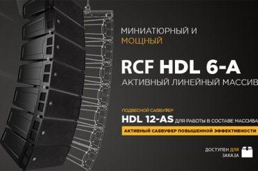 Новая акустика от компании RCF