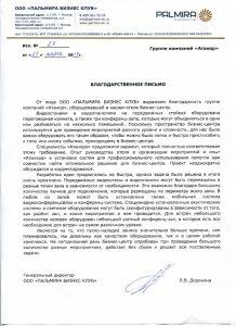 Отзыв ООО «ПАЛЬМИРА БИЗНЕС КЛУБ»