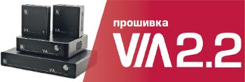 Обновление прошивки для линейки моделей VIA версия 2.2