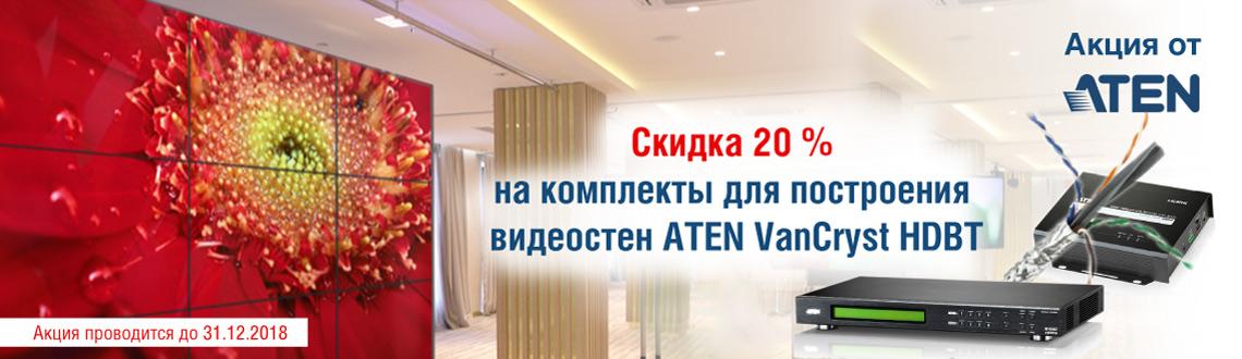 Cкидка 20 % на комплекты с ATEN VanCryst HDBT