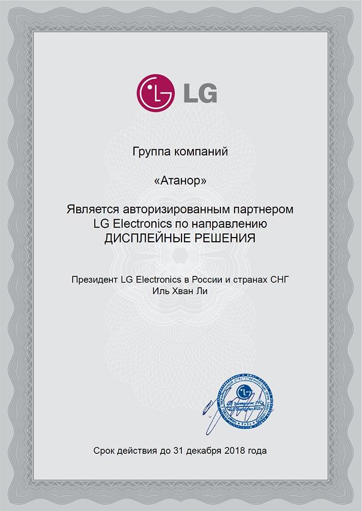 Сертификат от компании LG