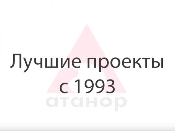 Группа компаний «Атанор» ― системный интегратор профессионального аудио и видеооборудования. «Атанор» на российском рынке с 1993 года.