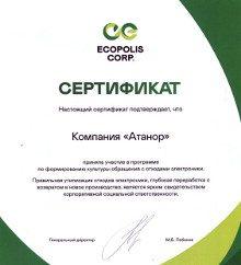 «Атанор» становится участником экологической программы