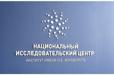 Оборудование переговорной комнаты для НИЦ  «Институт имени Н. Е. Жуковского»