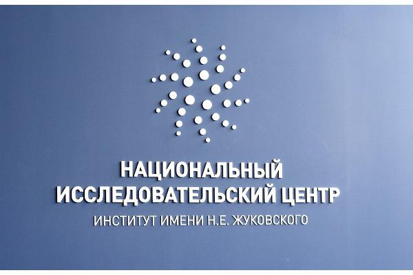 Переговорная комната для НИЦ  «Институт имени Н. Е. Жуковского»