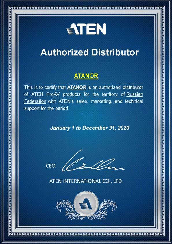Сертификат от компании ATEN