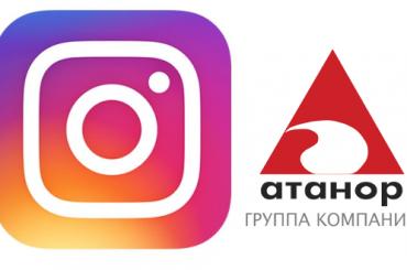 Группа компаний «Атанор» в Instagram