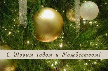 «Атанор» поздравляет с Новым Годом!