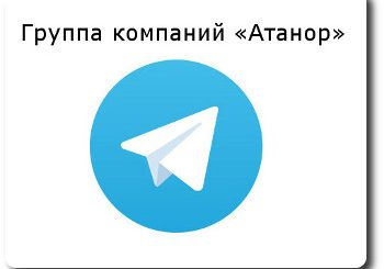 «Атанор» в Telegram