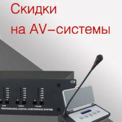 Акция: скидки на AV-оборудование!